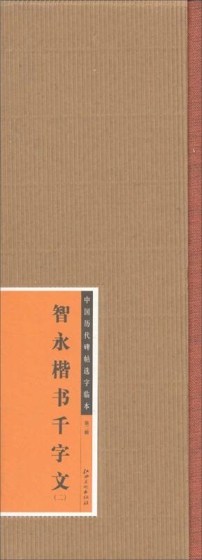 智永楷书千字文-中国历代碑帖选字临本-(二)-第二辑
