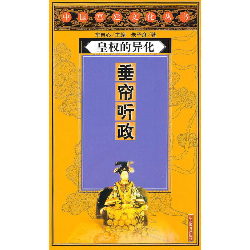 皇权的异化:垂帘听政-中国宫廷文化丛书