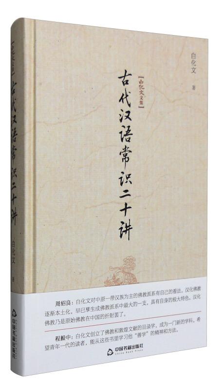 白化文文集-古代汉语常识二十讲