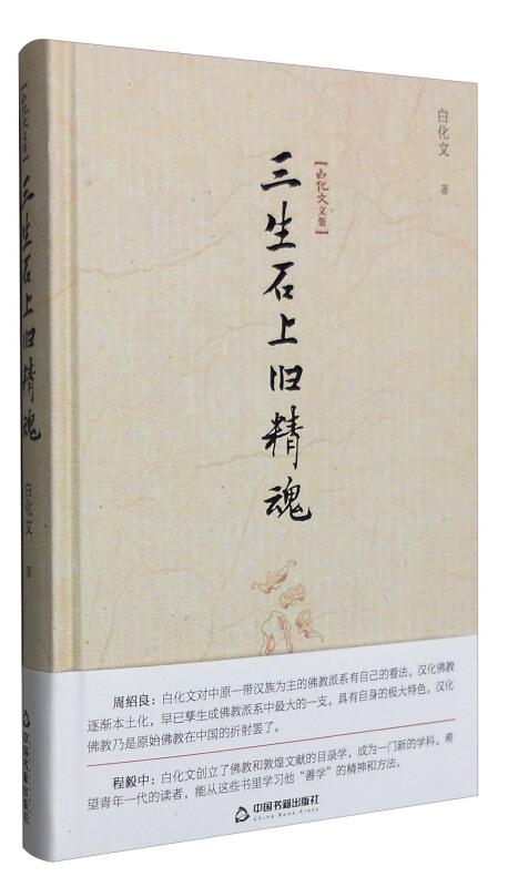 白化文文集-三生石上旧精魂