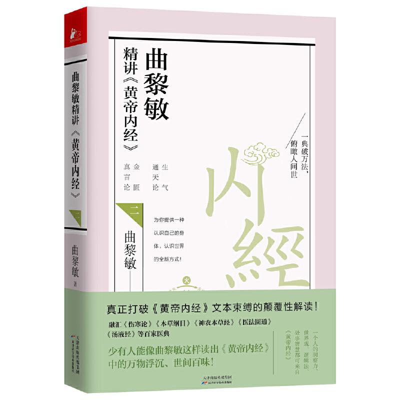 曲黎敏精讲(黄帝内经).二