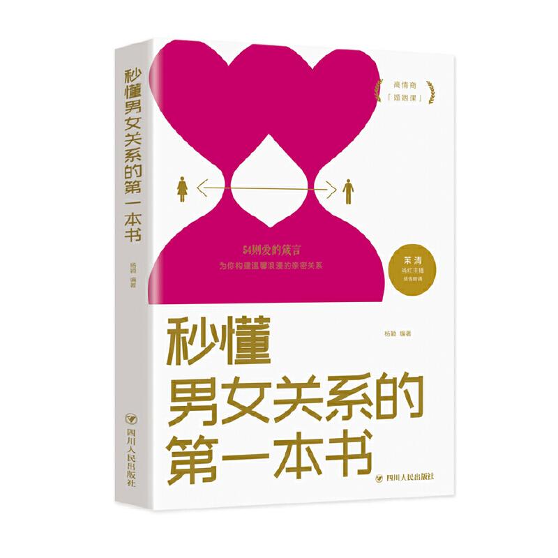 秒懂男女关系的第一本书