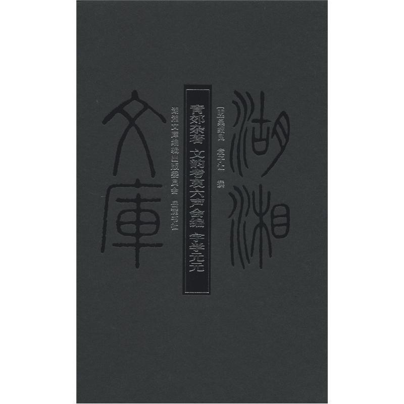 (精)湖湘文库:青郊杂著·文韵考衷六声会编·字学元元