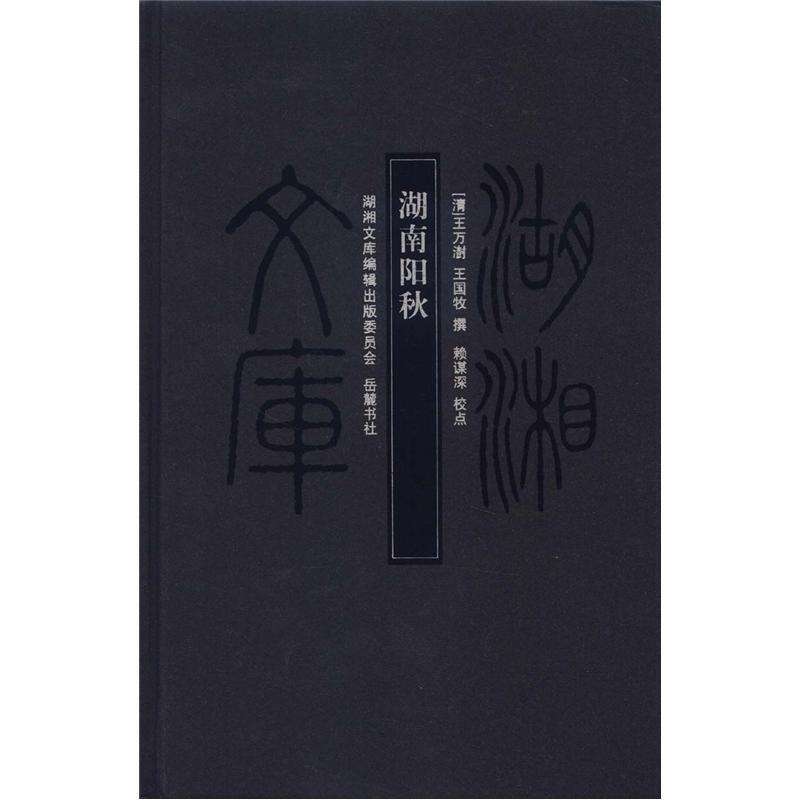 (精)湖湘文库:湖南阳秋
