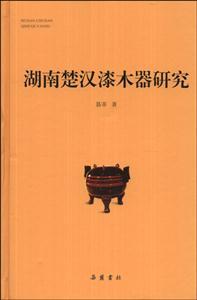 湖南楚汉漆木器研究