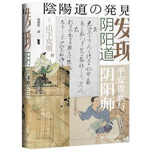甲骨文发现阴阳道:平安贵族与阴阳师