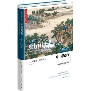 汤因比著作集中国纪行:从旧世界到新世界