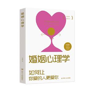 婚姻心理学:如何让你爱的人更爱你
