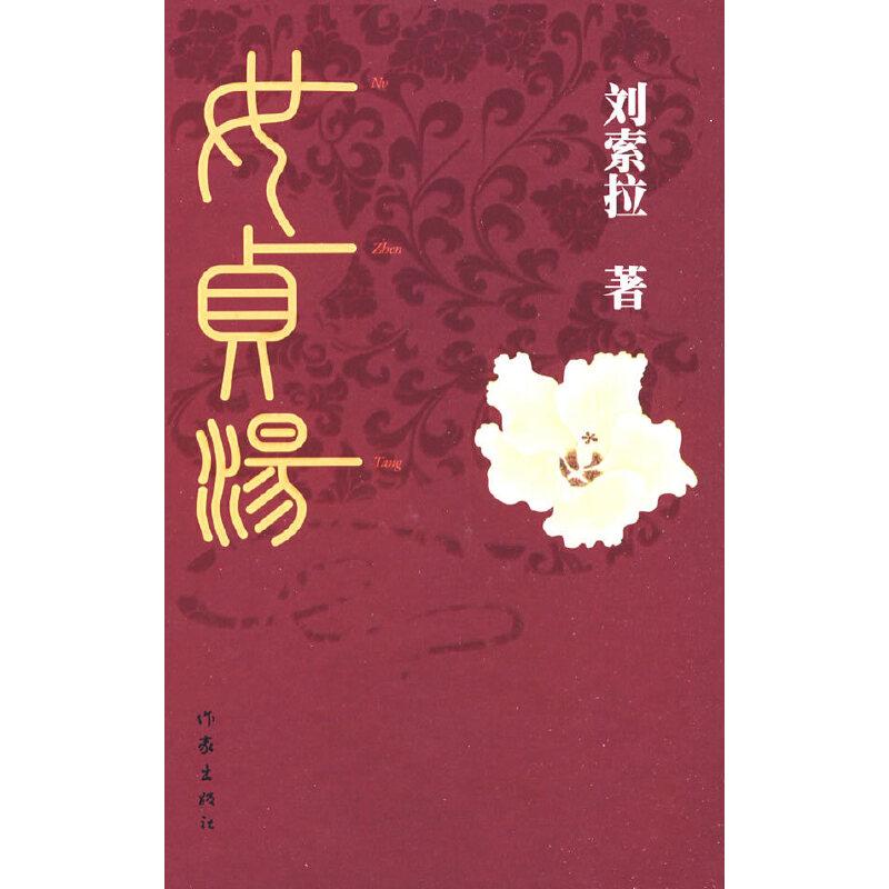 女贞汤-精装本