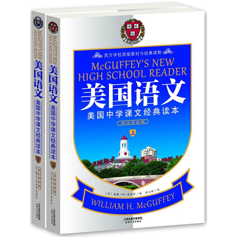 美国语文-美国中学课文经典读本-(上下册)-英汉双语版