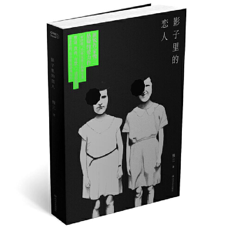影子里的恋人(慢三 著)-什么书值得看好书推荐