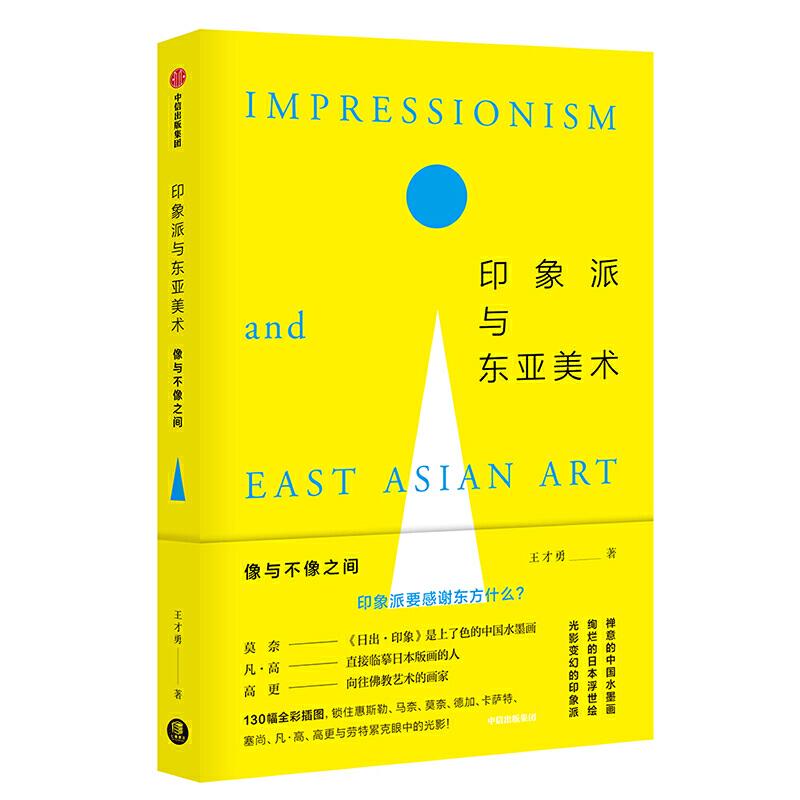 印象派与东亚美术:像与不像之间