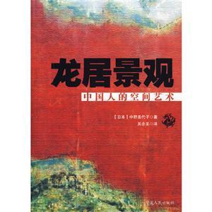 龍居景觀-中國人的空間藝術