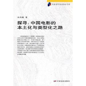 探寻:中国电影的本土化与类型化之路
