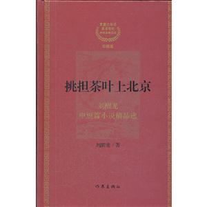 挑担茶叶上北京-刘醒龙中短篇小说精品选