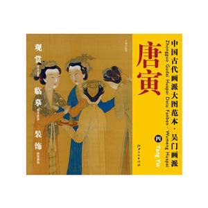 唐寅-中国古代画派大图范本.吴门画派-四