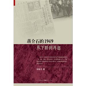 蔣介石的1949-從下野到再起