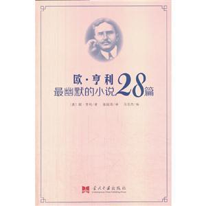 欧.亨利最幽默的小说28篇