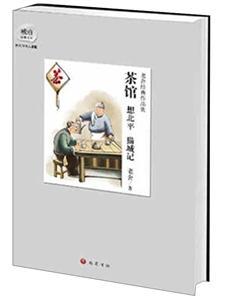 茶館 想北平 貓城記-老舍經典作品集-簽名印章典藏版