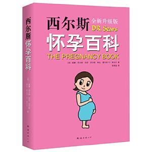 西尔斯怀孕百科-全新升级版