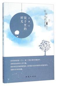 中国当代名家精品必读散文:镜子里的时光