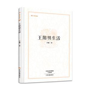 昨日书林:王阳明生活