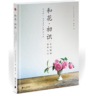 和花初识-日式插花造型入门(精装)