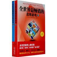 全世界最畅销的思维游戏(3-4)