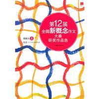 纸质书 上-第12届全国新概念作文大赛获奖作品选