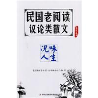 民国教育书系:民国老阅读 况味人生(议论类散文)