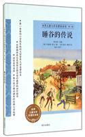 世界儿童文学名著绘本馆:睡谷的传说