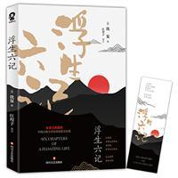 浮生六记-全译注典藏版