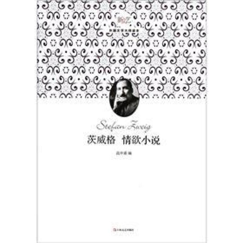 茨威格情欲小说-外国文学大师读本