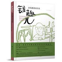 钱趣儿-读钱就是读历史/讲述中国古钱币历史的插画书