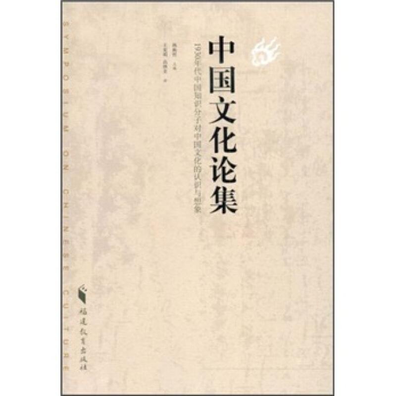中国文化论集:1930年代中国知识分子对中国文化的认识与想象