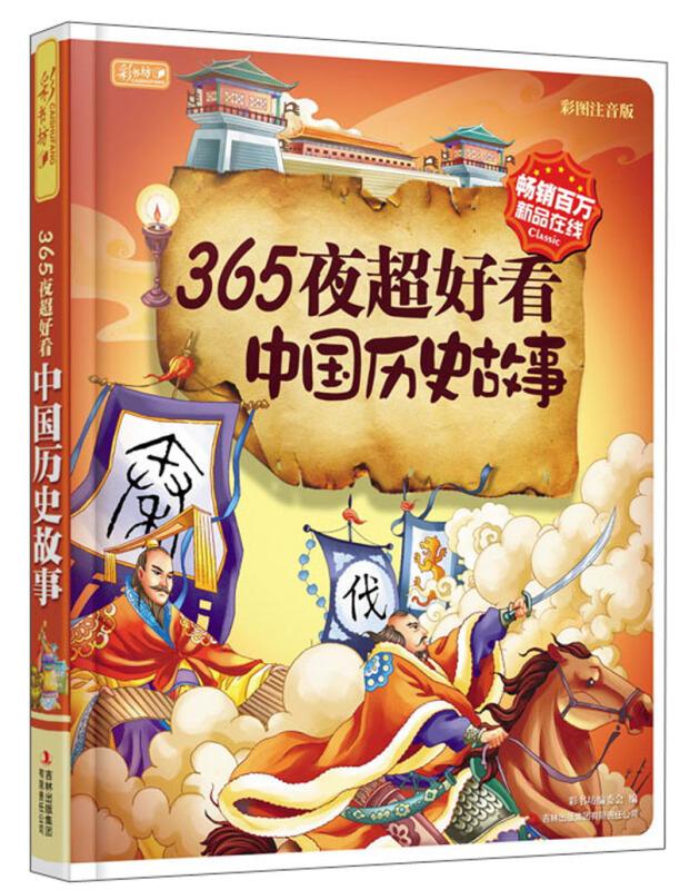 彩书坊-365夜超好看中国历史故事(硬壳塑封装,彩图注音版)