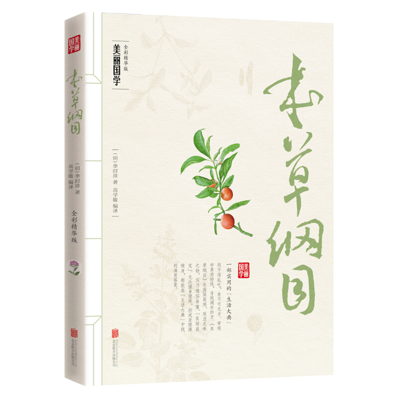 本草纲目-全彩精华版