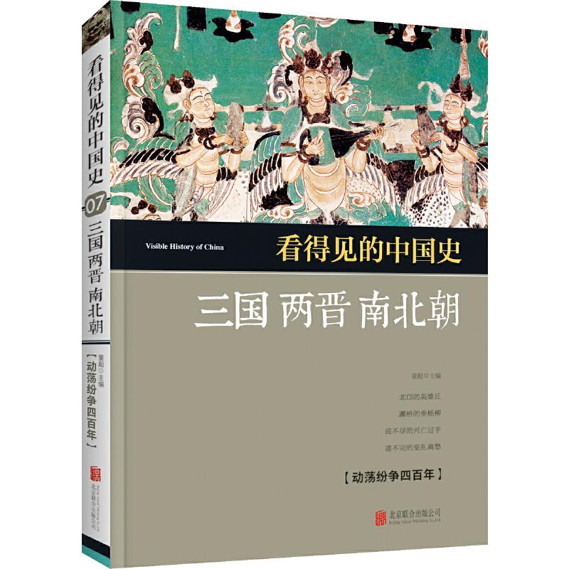 看得见的中国史--三国 两晋 南北朝