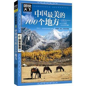 图说天下国家地理--中国最美的100个地方