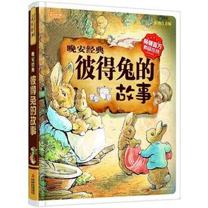彼得兔的故事-彩書坊·晚安經典(精裝)