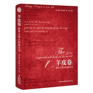 羊皮卷(世界上最伟大的励志书)