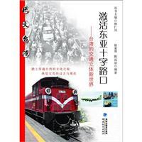 激活东亚十字路口-台湾的交通立体新世界
