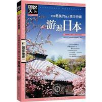 游遍日本-全球最美的地方精�A特�