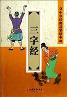 中华经典启蒙读本:三字经