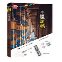 走遍西藏/�D�f天下.��家地理系列