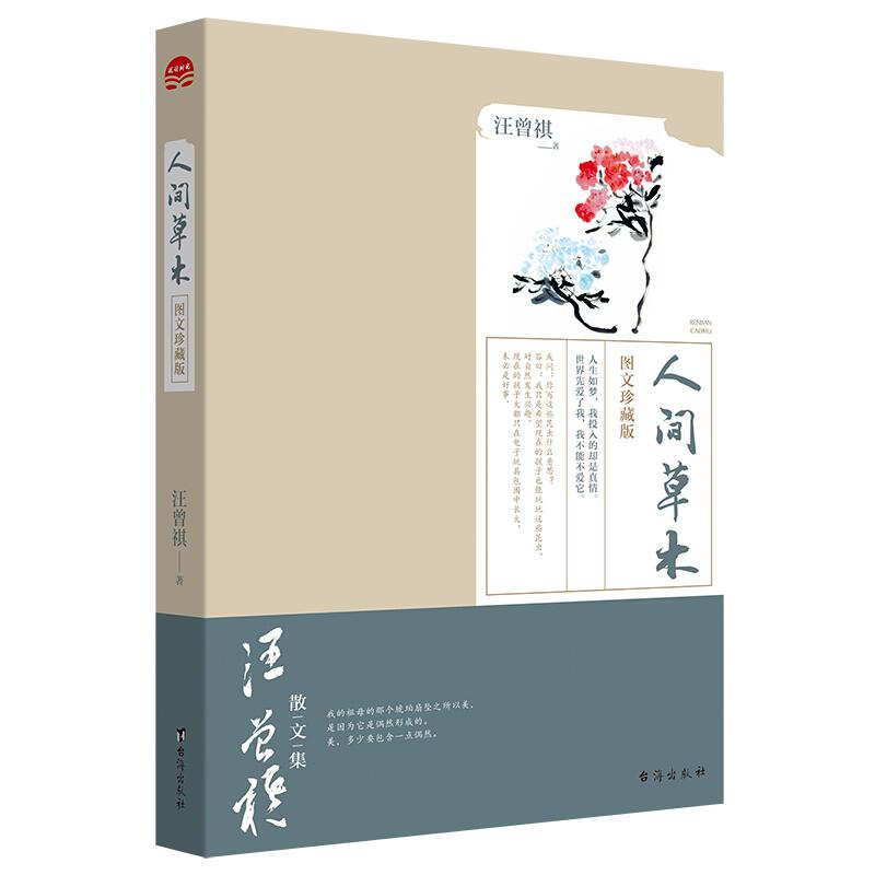 人间草木:图文珍藏版