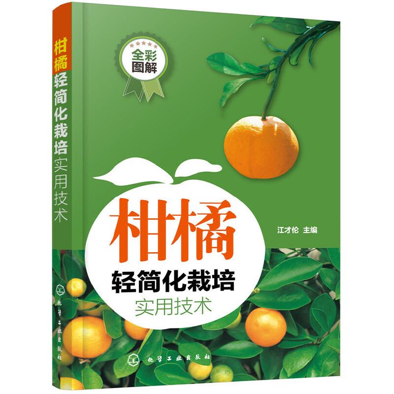 柑橘轻简化栽培实用技术