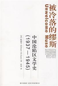 被冷落的繆斯:中國淪陷區文學史(1937-1945)
