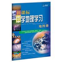 新课标中学地理学习(地图册)