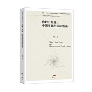 房地产金融:中国实践与国际借鉴